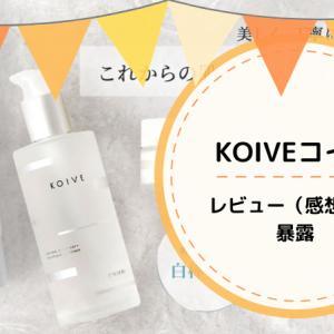 【レビュー】KOIVEコイヴを使ってみた感想は?エイジングケアの強い味方保湿効果の高いラインアイテム