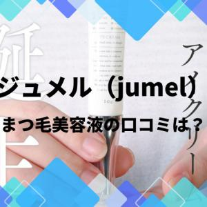 ジュメル(jumel)まつ毛美容液の口コミ!実際に使った人の感想を暴露。アイクリームの効果や使い方について