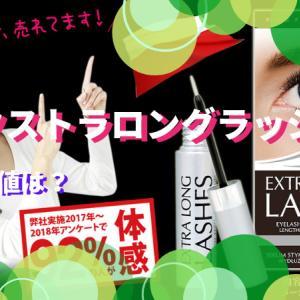エクストラロングラッシュの最安値は?公式サイトの初回キャンペーンが999円とかなり熱い