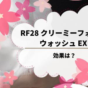 RF28クリーミーフォームウォッシュEXの効果とは?クッション美容泡洗顔のポイント