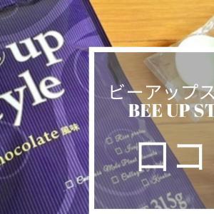 ビーアップスタイル(BeeUpStyle)の口コミは?ボディメイクプロテインの味や効果をしっかり確認
