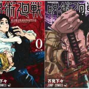 呪術廻戦シリーズ 全巻セットはこちら!少年虎杖悠仁が呪いを祓う!