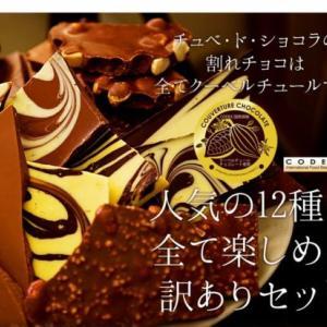 チュべドショコラの割れチョコは12種のチョコをミックスした大容量