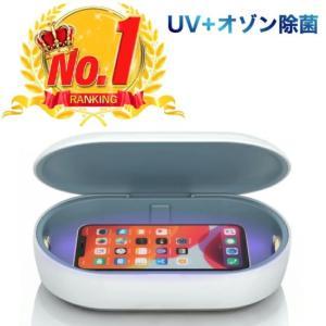 UV除菌ボックスでスマホを除菌 口コミは?オゾンと紫外線でW除菌