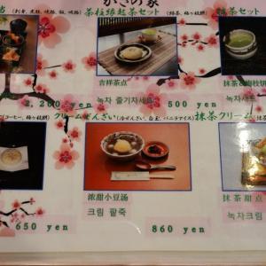 かさの家 梅が枝餅セット(福岡県太宰府市)