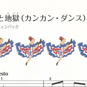 「新版 みんなのオルガン・ピアノの本 3」の難易度と全曲の感想(1) 【ピアノの教材・曲集/基礎前半レベル】
