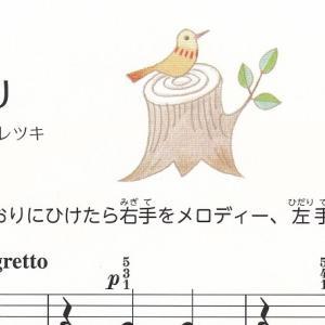 「新版 みんなのオルガン・ピアノの本 3」の難易度と全曲の感想(2) 【ピアノの教材・曲集/基礎前半レベル】