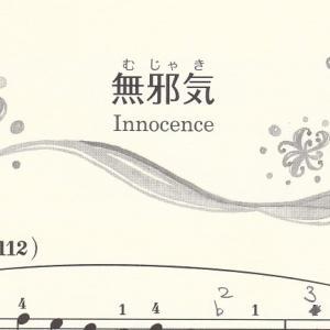 【ピアノ歴11ヵ月】ブルクミュラー 25の練習曲(5) 「無邪気 (Innocence)」その1 イメージトレーニング