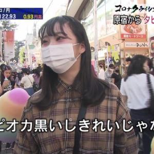 ☆タピらない☆
