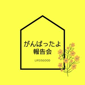 【無料企画】セルフイメージUPの「頑張ったよ♡報告会」参加者募集中!!