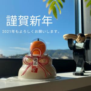 【謹賀新年】最高の1年にするために!2021年 新しい学びとチャレンジ