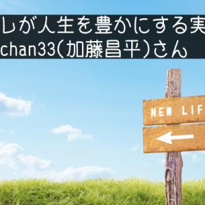 筋トレが人生を豊かにする実例①|katochan33(加藤昌平)さん