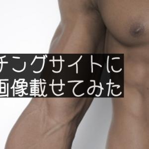 マッチングサイトに腹筋画像を載せるとウケが良い。ただし注意も必要