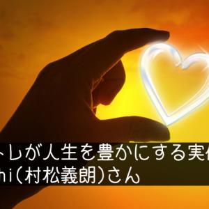 筋トレが人生を豊かにする実例②|yoshi(村松義朗)さん