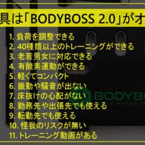 家トレ器具は「BODYBOSS 2.0」がオススメ!省スペースで40種目以上の全身トレーニングが可能。家族で使える