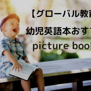 【グローバル教育】幼児の英語本おすすめ☆PICTURE BOOK