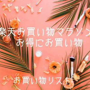 【楽天経済圏】楽天お買い物マラソン☆お得にお買い物