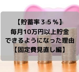 【貯蓄率35%】毎月10万円以上貯金できるようになった理由【固定費見直し編】