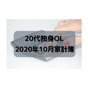 【20代独身OL】2020年12月の家計簿