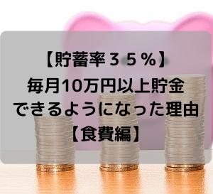 【貯蓄率35%】毎月10万円以上貯金できるようになった理由【食費編】