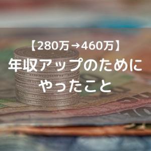 【280万→460万 】1年で年収1.6倍のためにやったこと【20代OL】