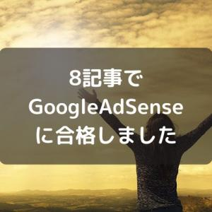 8記事でGoogleAdSenseに合格できました!