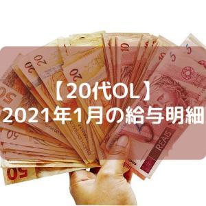 【20代OL】2021年1月の給与明細公開