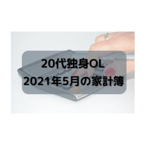 2021年5月の家計簿【20代独身OL】