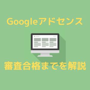 【開設18日で1発合格】Googleアドセンス審査の準備と、合格した記事数、期間を解説!