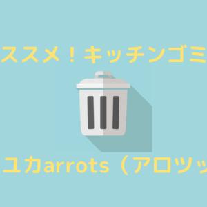 【比較検討】キッチンのごみ箱最適解!!ケユカのダストボックスarrots(アロツッ)