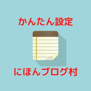 【簡単図解】初心者の為の、ブログ村登録、記事反映方法を解説!