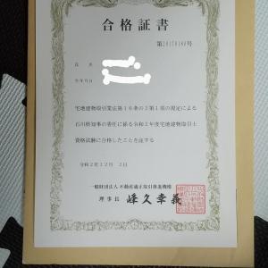 宅建試験、合格しました!!
