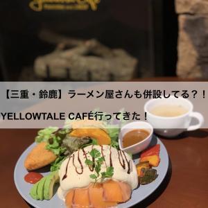 【三重・鈴鹿】ラーメン屋さんも併設?!イエローテイルカフェ行ってきた!