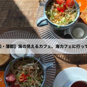 【愛知・蒲郡】海の見えるカフェ、海カフェに行ってきた!
