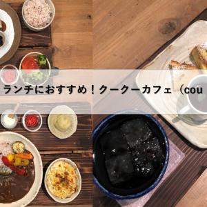 【名古屋・藤が丘】クークーカフェ(coucou cafe)がおススメすぎる!!