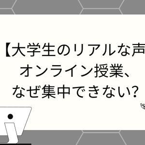 【大学生の声】オンライン授業は、なぜこんなにも集中できないのか?集中力を高めるには?