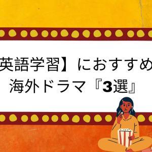 (コメント!!)【英語学習】におすすめしたい海外ドラマ『3選』!