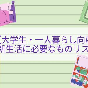 【大学生・一人暮らし向け】新生活に必要なものリスト!