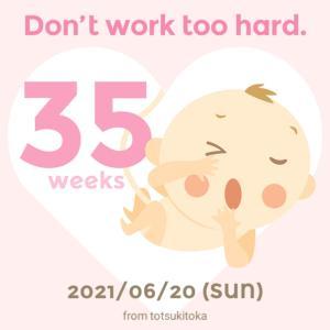 35w0d☆お下がり品パート②