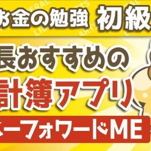 【マネーフォワードME】おすすめの家計簿アプリ