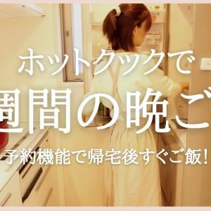 【ホットクック】予約機能で帰宅後すぐご飯!