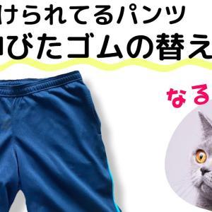 ズボンにゴムが縫い付けてあるタイプの簡単なゴム交換のやり方