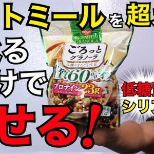 オートミールを超えたスーパーフード「低糖質シリアル」ごろっとグラノーラ糖質60%オフ爆誕!!oatmeal