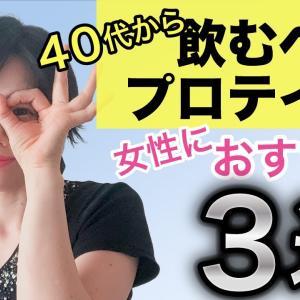 【40代からのプロテイン】女性が飲むべきオススメプロテイン3選 & 飲み方を紹介!