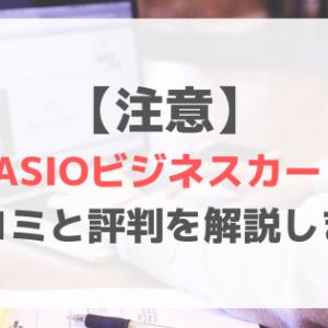 【注意】FASIOビジネスカードの口コミと評判を解説します