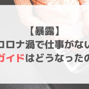 【暴露】コロナ渦で仕事がない通訳ガイドはどうなったのか?