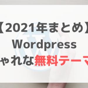 【2021年まとめ】WordPressのおしゃれな無料テーマ5選