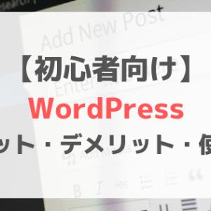 【初心者向け】WordPressのメリット・デメリット・使い方