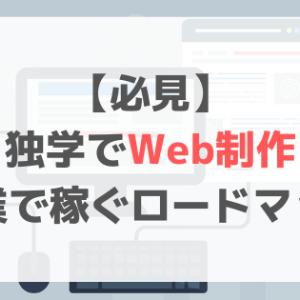 【必見】独学でWeb制作を学び、副業で稼ぐロードマップとは?