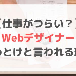【仕事がつらい?】Webデザイナーはやめとけと言われる3つの理由